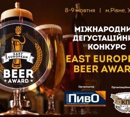 Дегустационный конкурс пива East European Beer Award – 2019