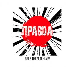 Пивоварня Театр пива «Правда» / Pravda Beer Theatre