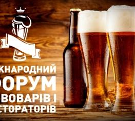 VII Форум пивоваров и рестораторов: курс на развитие рынка!